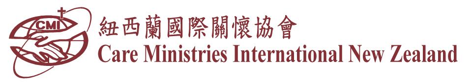 紐西蘭國際關懷協會 – 華人跨文化宣教機構